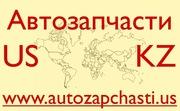 Запчасти для иномарок из США - Жезказган