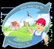 Ремонт и установка Спутникового ТВ.